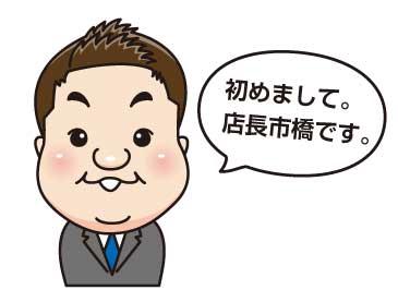 bossichi