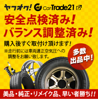 【CarTrade21】ヤフオクブース