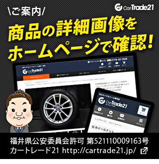 【CarTrade21】WEBサイト