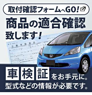 【CarTrade21】商品適合確認