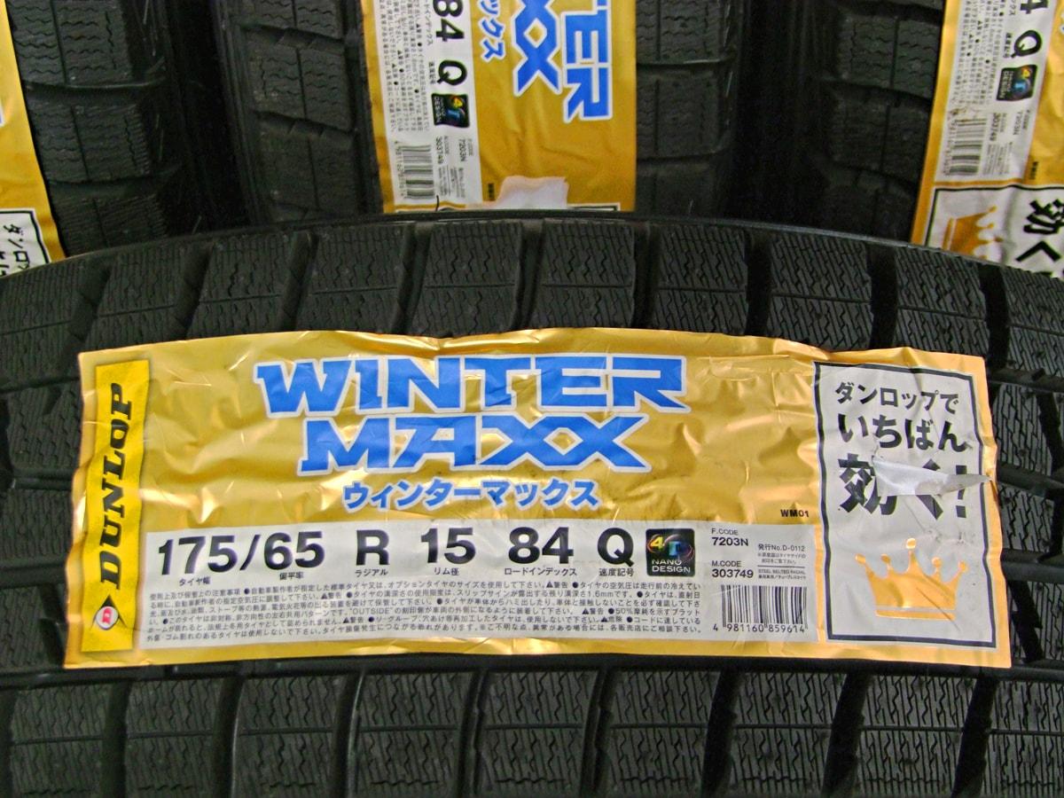 TOYOTA アクア 純正 ブラックスチール DUNLOP WINTER MAXX WM01 175/65R15 4本SET