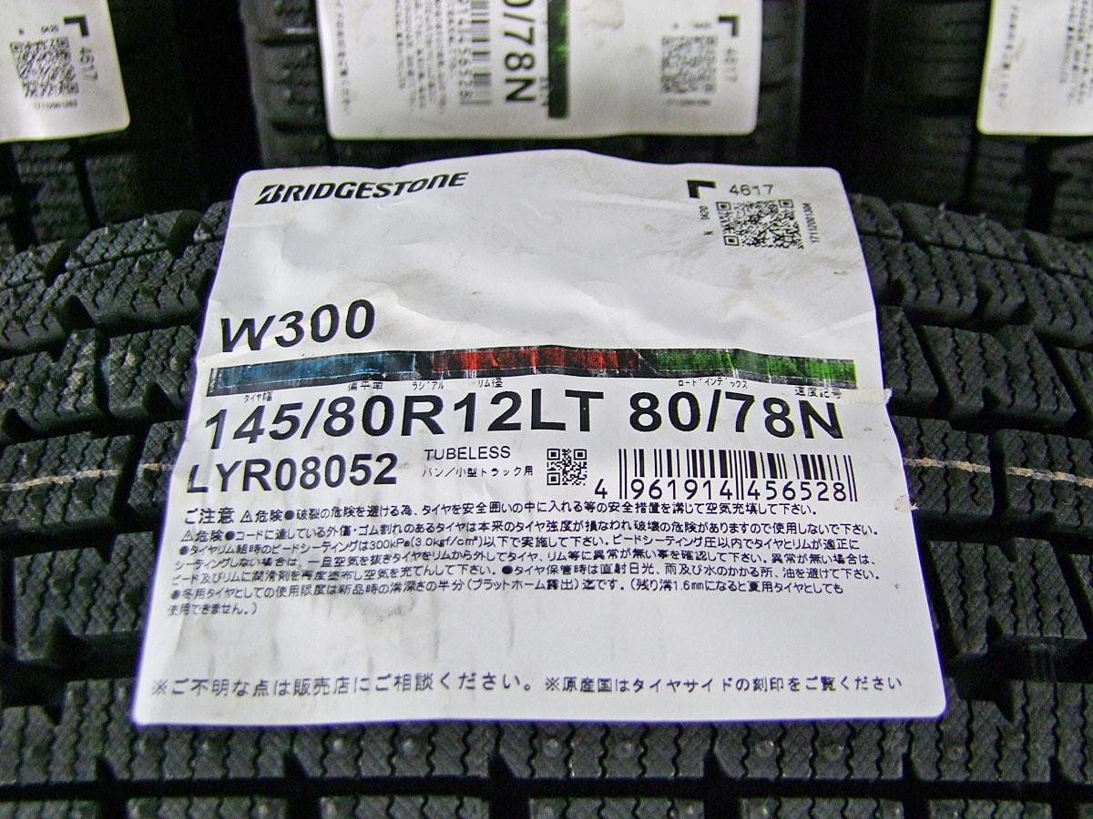 BRIDGESTONE BALMLMUM VR5 シルバー BRIDGESTONE W300 145/80R12LT 80/78N 4本SET